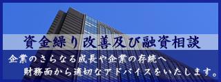 大槻公認会計士事務所